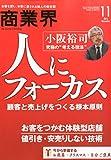 """商業界 2015年 11 月号「小阪裕司""""人にフォーカス"""