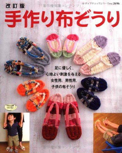 手作り布ぞうり (レディブティックシリーズ no. 2696)