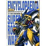 電撃攻略王スペシャル スーパーロボット大戦大事典〈'99〉
