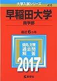早稲田大学(商学部) (2017年版大学入試シリーズ)