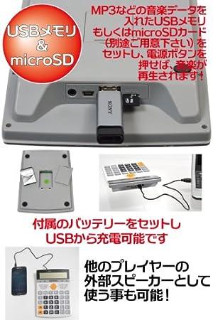 サンコー MP3プレーヤー内蔵電卓  ※簡易日本語説明書付き MP3DIGCA