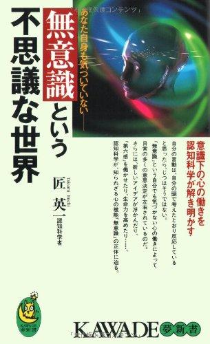 無意識という不思議な世界―あなた自身も気づいていない (KAWADE夢新書)の詳細を見る