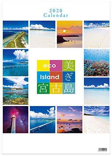 Eco Island 美ぎ島宮古島 Calendar 2020年版