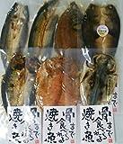 骨まで食べられる焼き魚 バラエティーセット7種