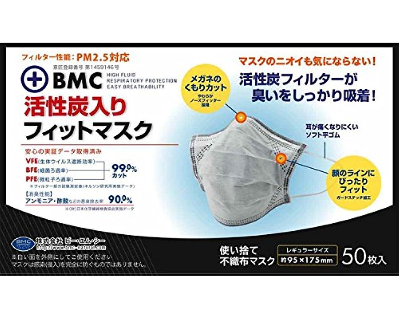 書誌天井キラウエア山BMC活性炭入りフィットマスク 50枚入 (ビー?エム?シー) (マスク)