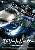 ストリート・レーサー アルティメット・バトル [DVD]
