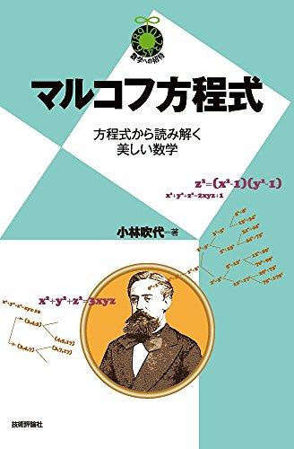 マルコフ方程式 ~方程式から読み解く美しい数学~ (数学への招待)の詳細を見る