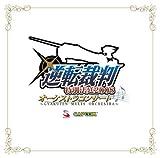逆転裁判 特別法廷2008 オーケストラコンサート~GYAKUTEN MEETS ORCHESTRA~/