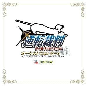 逆転裁判 特別法廷2008 オーケストラコンサート~GYAKUTEN MEETS ORCHESTRA~