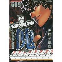 麻雀破壊神傀 捕食者の闘牌 (バンブー・コミックス)