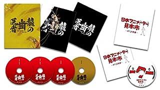「龍の歯医者」 Blu-ray 特別版