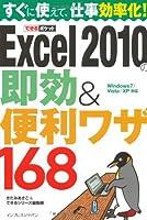 できるポケット Excel 2010の即効&便利ワザ 168 Windows 7/Vista/XP対応