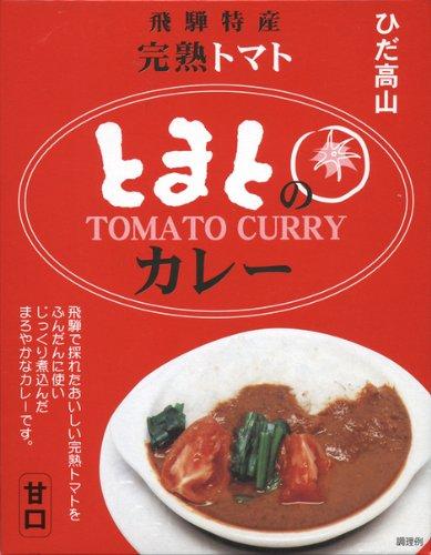 飛騨特産 完熟トマト「とまとのカレー」(甘口)