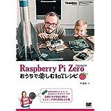 Raspberry Pi Zeroではじめよう! おうちで楽しむIoTレシピ (CodeZine Digital First)