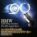 レーシングダッシュ製LED イカリング リングマーカー 10W ホワイト 開閉式BMW E90 E60後期等1102980w