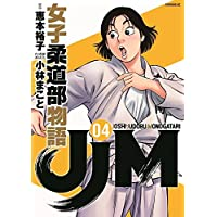 JJM 女子柔道部物語(4) (イブニングKC)