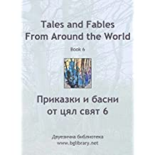 Tales and Fables from Around the World: Book 6 (English & Bulgarian) (BgLibrary Bilingual)