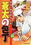蒼太の包丁(33) (マンサンコミックス)
