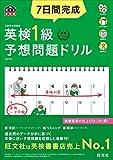 7日間完成 英検1級 予想問題ドリル 5訂版 (旺文社英検書)