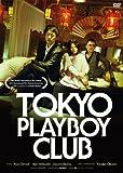 東京プレイボーイクラブ[DVD]