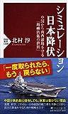 シミュレーション日本降伏 中国から南西諸島を守る「島嶼防衛の鉄則」 (PHP新書)