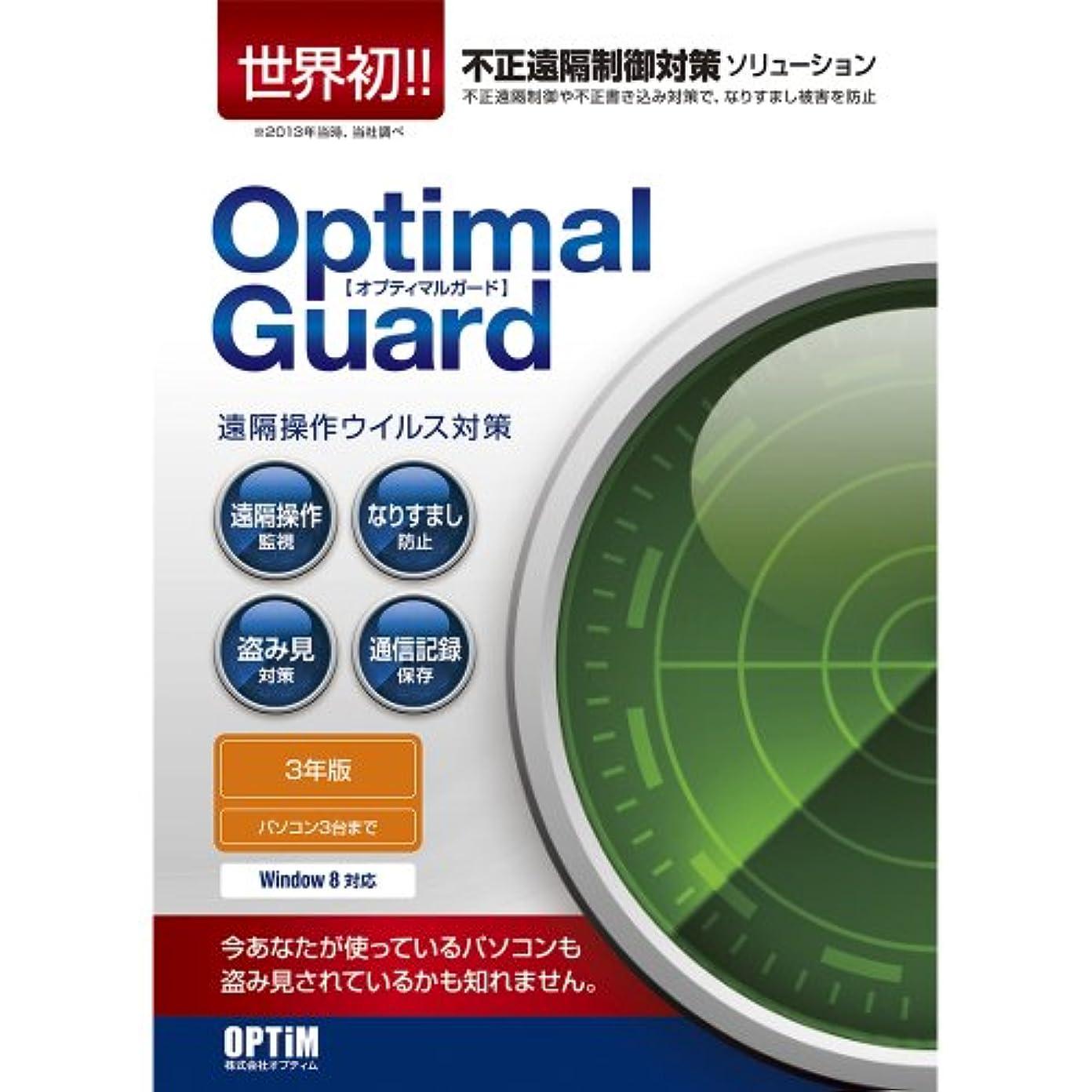原点ズームインするゴネリルOptimal Guard 3年版(パソコン3台まで) [ダウンロード]