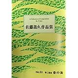『箏二重奏 春の海 』 佐藤義久作品集 NO.53 筝 楽譜 琴 harunoumi