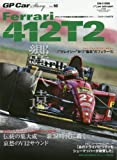 GP Car Story vol.16 フェラーリ412T2 (SAN-EI MOOK)