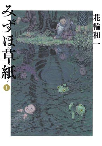 みずほ草紙 1 (ビッグコミックススペシャル)