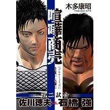 喧嘩商売 最強十六闘士セレクション(2) (ヤングマガジンコミックス)