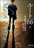 ルート66 上 〈キャシー・マロリー・シリーズ〉 (創元推理文庫)