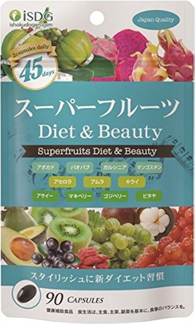 同僚めるブラシ医食同源ドットコム スーパーフルーツ Diet & Beauty 470mg×90粒