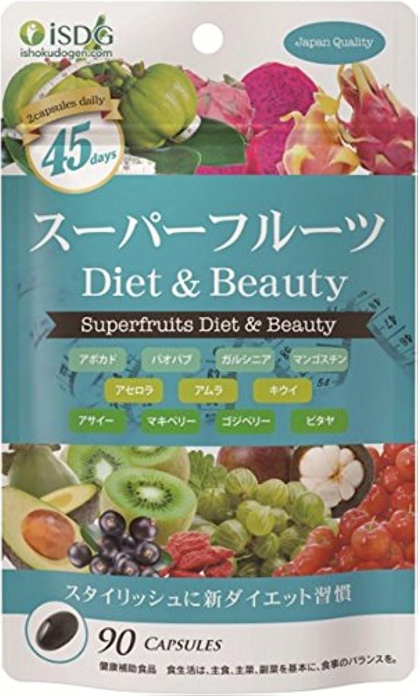 有彩色の農学記念品医食同源ドットコム スーパーフルーツ Diet & Beauty 470mg×90粒