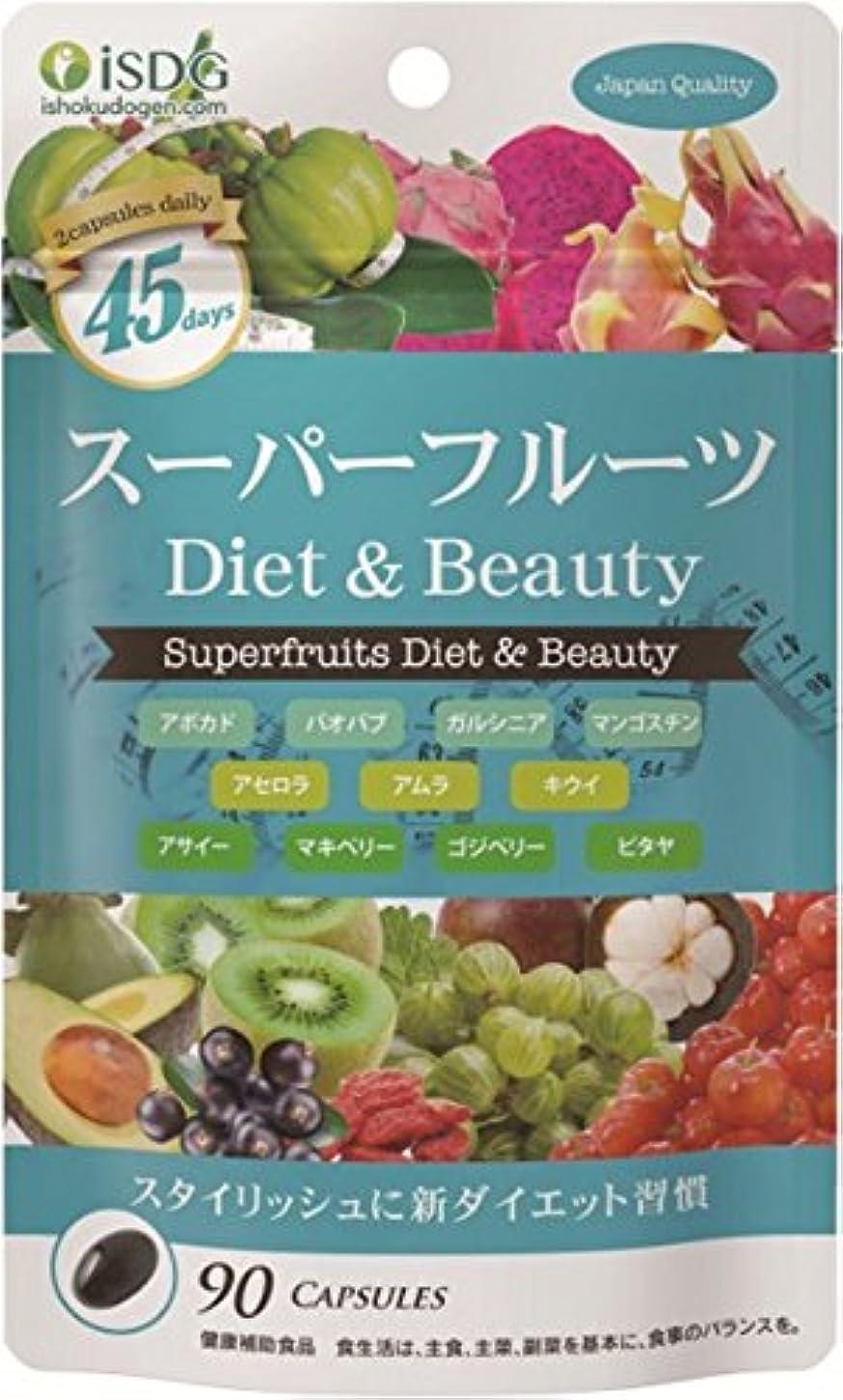 階段怠惰急速な医食同源ドットコム スーパーフルーツ Diet & Beauty 470mg×90粒