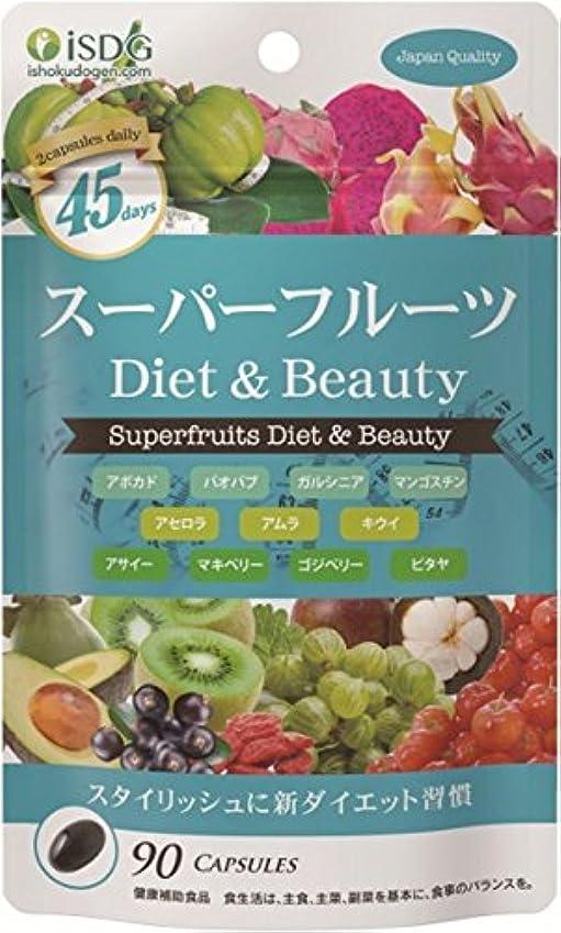宣教師人質靴医食同源ドットコム スーパーフルーツ Diet & Beauty 470mg×90粒