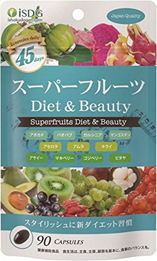 勤勉操縦するバック医食同源ドットコム スーパーフルーツ Diet & Beauty 470mg×90粒