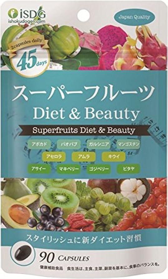 トラクター流ぼんやりした医食同源ドットコム スーパーフルーツ Diet & Beauty 470mg×90粒