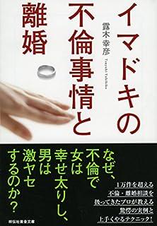 イマドキの不倫事情と離婚 (黄金文庫)