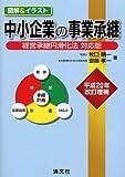 中小企業の事業承継 図解&イラスト-経営承継円滑化法 対応版-