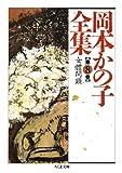 岡本かの子全集(8) (ちくま文庫)