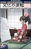 文化の逆転 ―幕末・明治期の西洋人が見た日本(絵画篇)―