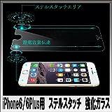 Apple iPhone6シリーズ用 片手で楽々戻る操作 ステルスボタン追加 液晶保護強化ガラスフィルム 極薄0.3mm 硬度9H 対油コーティング 気泡レス 高透過率 2.5Dラウンドエッジ加工 (iPhone6/6S用)