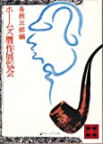 ホームズ贋作展覧会 (1980年) (講談社文庫)