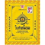 Thai Herbal Whitening Tooth Powder Original Thai Traditional Toothpaste 40 G. by Tooth Powder