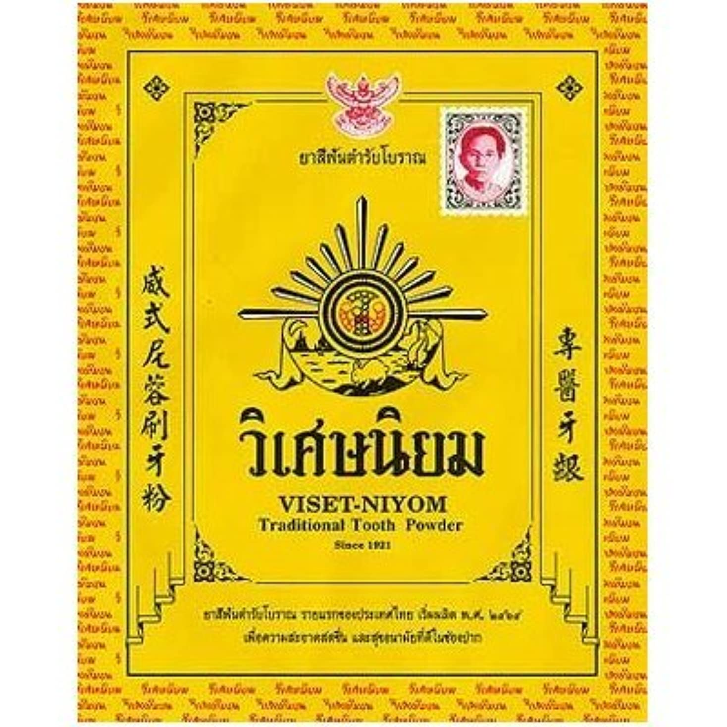 修士号熟読必要とするThai Herbal Whitening Tooth Powder Original Thai Traditional Toothpaste 40 G. by Tooth Powder