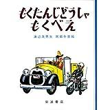 もくたんじどうしゃ もくべえ (大型絵本 (14))