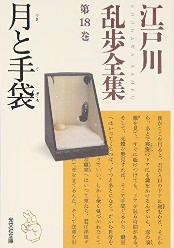 江戸川乱歩全集 第18巻 月と手袋 (光文社文庫)の詳細を見る