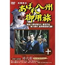 あばれ八州御用旅 10 [DVD]