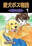 愛犬ボス物語 / 中野 きゆ美 のシリーズ情報を見る