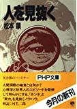人を見抜く (PHP文庫)